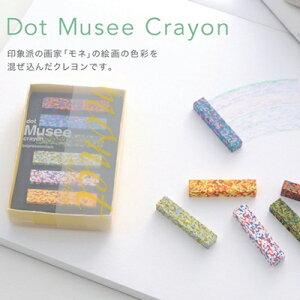 【メール便送料無料】DotFlowersCrayonドットフラワーズクレヨン