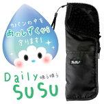【ポスト投函送料無料】SUSU(スウスウ)傘ケース抗菌折りたたみ傘用ブラックブラック