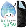 【ポスト投函送料無料】SUSU(スウスウ)傘ケース抗菌 折りたたみ傘用 ブラックブルー【02P05Nov16】