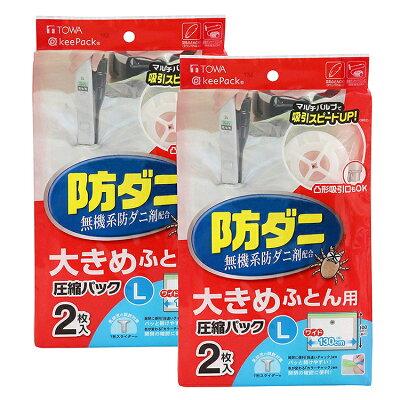 布団圧縮袋 種類 タイプ別 選び方 ポイント ダニ対策 東和産業 防ダニ ふとん圧縮パック