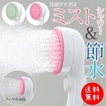 【送料無料】サンエイミストストップシャワーヘッドPS3062-80XA