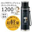 【送料無料】1200ml ロック付ワンプッシュダイレクトボトル 保冷専用 SDMC12 スヌーピーフライングエース【02P05Nov16】