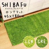 【送料無料】グリーン ライトグリーンSHIBAFU ロングマット 45×180cm【02P05Nov16】