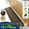 【送料無料】洗いやすいキッチンマット優踏生 45×180【02P05Nov16】