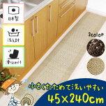 【送料無料】洗いやすいキッチンマット優踏生45×240【P08Apr16】