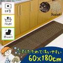 【送料無料】洗いやすいキッチンマット優踏生60×180【02P05Nov16】