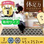【送料無料】休足力インテリアマット45×252cmブルー/グレー(システムキッチンI型専用サイズ)