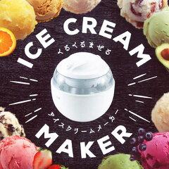 貝印アイスクリームメーカー