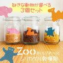 【ポスト投函対応】東和 おいしさずーっとZooシリカゲル乾燥剤 選べる3個セット