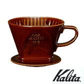 カリタ 陶器製コーヒードリッパー102ロト ブラウン 2〜4人用【02P05Nov16】