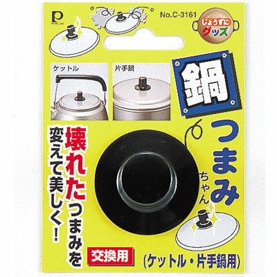 パール金属 C3161なべつまみちゃんケットル片手鍋用