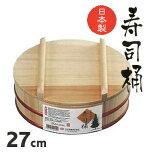 立花容器木製寿司おけふた付27cm(3合)