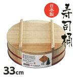 立花容器木製寿司おけふた付33cm(5合用)