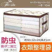 東和産業 衣類整理袋【02P05Nov16】