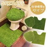 SHIBAFU洗浄暖房用フタカバー+トイレマットセット