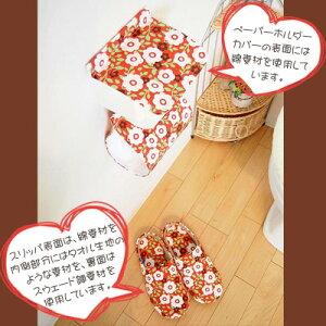 【送料無料】HOKUORU洗浄暖房型用洋式トイレ5点セットチロリアンフラワー