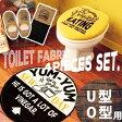 【送料無料】Cozydoors トイレファブリック4点セットYum-Yum OU型洋式トイレ用