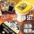 【送料無料】Cozydoors トイレファブリック4点セットYum-Yum 洗浄暖房型洋式トイレ用