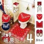 【送料無料】オカトーTOLトイレファブリック4点セット洗浄暖房型洋式トイレ用