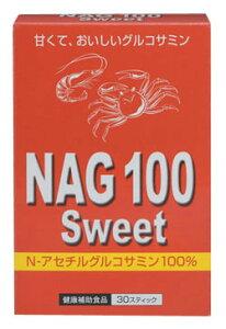 【酵素法で抽出した天然型N-アセチルグルコサミン】NAG100スイート