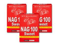 【送料無料】【10%割引!!】NAG100スイート(3箱セット)【あす楽対応】