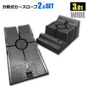 カースロープ タイヤ スロープ 分割式 カーランプ 2個セット ジャッキアシスト 耐荷重3t