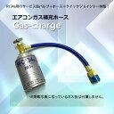ガスチャージホース R134a エアコンガス 補充 カーエアコン ガス...