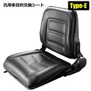 座席交換シートTYPE-E ワイド座面 シートレール付 リクライニング 多目的