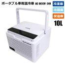 温冷庫10L 冷蔵 冷凍 保温50℃ 車載 DC12V 24V AC100V 家庭用ポータブル レジャーキャンプに最適