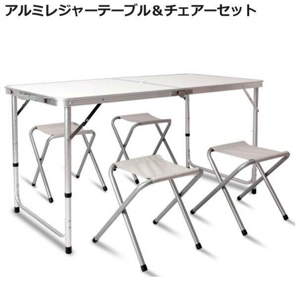 アルミレジャーテーブル&チェアセット アウトドア テーブル 折りたたみ アルミ テーブル 軽量 イス 椅子 セット パラソル穴付き キャンプ バーベキュ BBQ テーブルセット