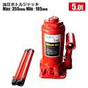 油圧ジャッキ ボトルジャッキ 5t 油圧ボトルジャッキ ダルマ...