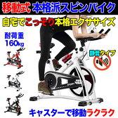 スピンバイク 白 フィットネスバイク エアロバイク 本格トレーニング 有酸素運動 部品販売有