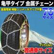 金属タイヤチェーン 70サイズ 13〜16インチ用 12mmリング 亀甲パターン 取り付けカンタン ジャッキアップ不要 車移動不要 スタッドレスにも