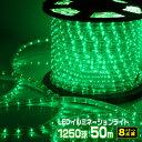LEDロープライト イルミネーション 点滅セット 緑 50m チューブライト 1250球 直径10mm 高輝度 AC100V クリスマス 照明 デコレーション 防水 屋外