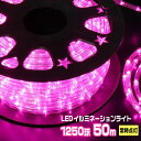LEDロープライト ピンク 50m チューブライト 1250...