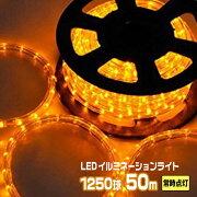LEDイルミネーション高輝度ロープライトAC100Vクリスマス照明デコレーション
