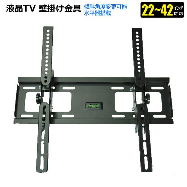 液晶TV 壁掛け金具 22~42インチ用 VESA規格 角度調整可能 水平器付き テレビすっきり リビング お部屋の模様替えにも