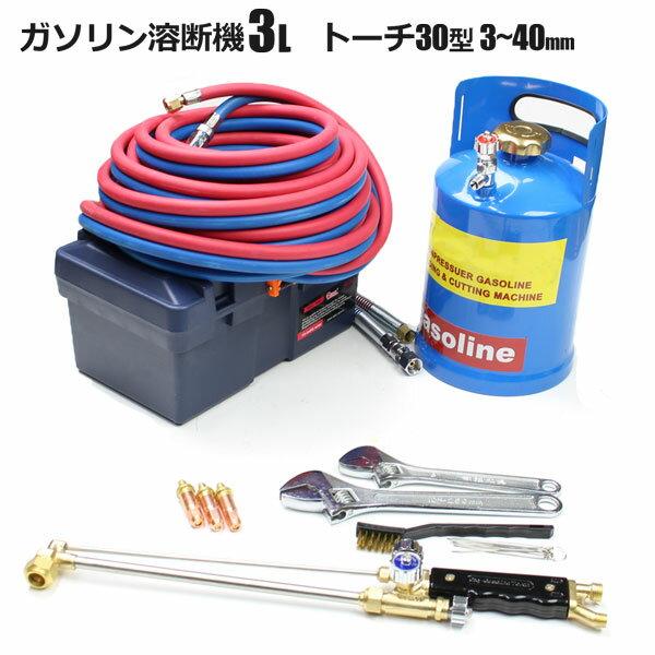 ガソリン酸素溶断機 切断機 3L-30型 プロミネンスカッター 無加圧式 日本語版
