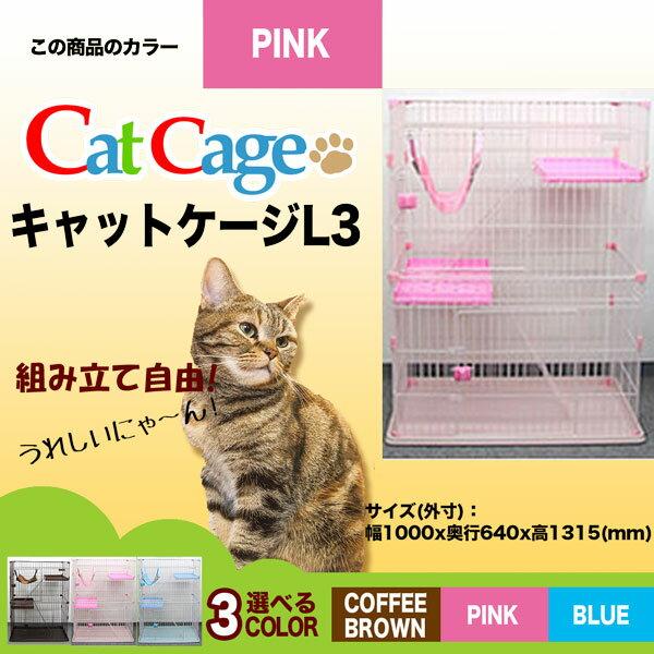 キャットケージ L3 2段タイプ ピンク 中間棚板2枚 ハンモック付 カンタン組立 ペットケージ