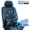 クールクッション 黒 12V クールシート エアーカーシート...