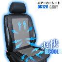 クールクッション グレー 12V クールシート エアーカーシ...