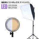 撮影用照明ソフトボックスLED白色5500K暖色2700K切替可能最大45W48×66cm無段階調整角度調整可伸縮スタンド付写真商品撮影用照明