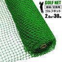 シンセイ ゴルフネット 2m×30m 目合い25mm 練習用 ネット バッティング ショット サッカー 網 練習器具 トレーニング 簡易フェンス