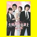 大韓民国弁護士 [DVD] 【送料無料】