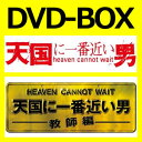天国に一番近い男 DVD-BOX 全3BOXセット 【DVD】【送料無料】