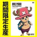 【エントリー利用でポイント3倍】 【予約受付中】【12/22発売】ONE PIECE log Collection CHO...