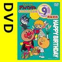 それいけ!アンパンマンおたんじょうびシリーズ9月生まれ【DVD】(VPBE-11629)
