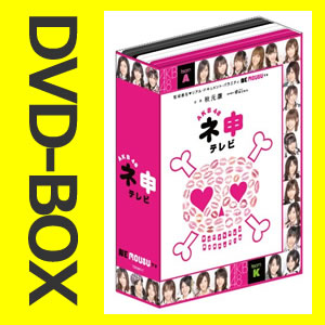 【エントリー利用でポイント2倍】AKB48 ネ申テレビ 3枚組BOX (TBD-5617)【DVD】