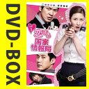 恋する国家情報局 DVD-BOX 全2BOXセット 【韓国ドラマ/韓トドラ】【DVD】【送料無料】