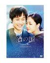 【送料無料】酒の国 DVD-BOX